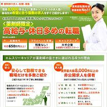 ソニーグループが運営する日本最大級の薬剤師転職支援・求人検索サイト 薬剤師の求人・転職・募集ならm3.com Pharmacist