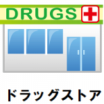 ドラッグストアへの転職におすすめの薬剤師転職支援サイト一覧