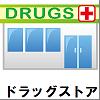 ドラッグストアへの転職を考えている薬剤師におすすめの転職支援サイト