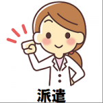 派遣薬剤師として働くなら!まずはこちらの薬剤師派遣会社に登録を!!