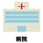 病院への転職におすすめの薬剤師転職サイト一覧