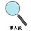 求人数の多い転職支援サイト