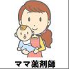 ママ薬剤師におすすめの薬剤師転職支援・求人サイト