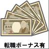 転職お祝い金(転職ボーナス)