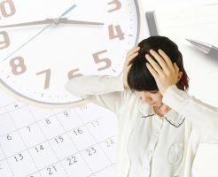 大事な仕事を忘れる方法