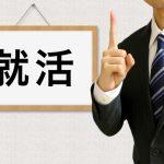 【薬学生向け】合同企業説明会での情報収集のポイント|就職先候補の探し方